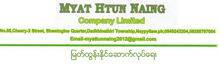 Myat Htun Naing Construction Company Limited